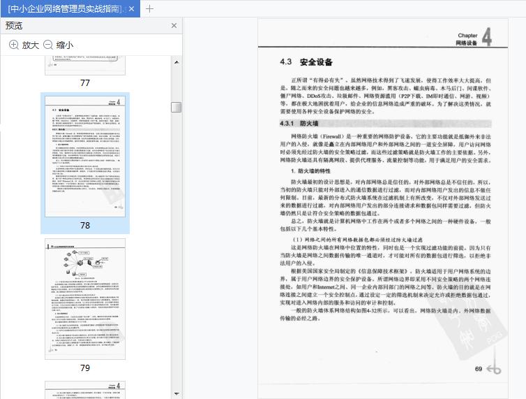 中小企业网络管理员实战指南pdf电子版截图3