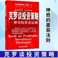 克罗谈投资策略在线阅读免费版