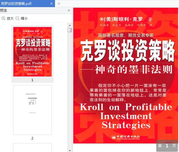 克罗谈投资策略在线阅读免费版截图0