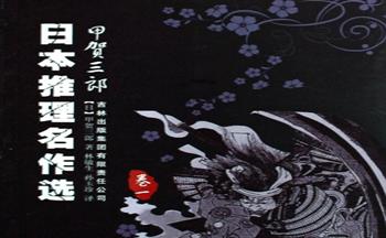 日系推理小说神作_日系推理小说推荐