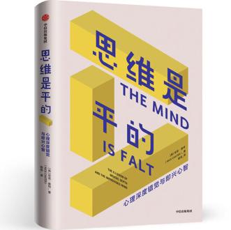 思维是平的 心理深度错觉与即性心智PDF网盘下载