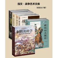 指文战争艺术文库套装7册epub电子版