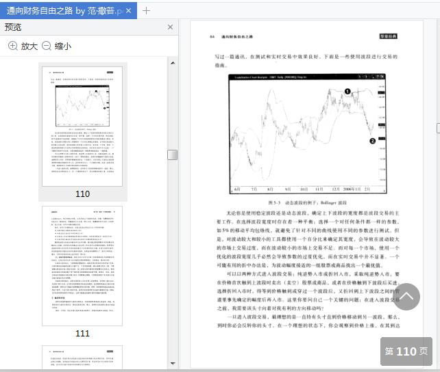 通向财务自由之路第2版pdf免费阅读截图1