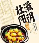 滋阴壮阳营养食疗系列书籍pdf免费版