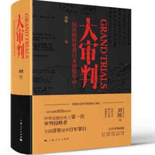 大审判刘统电子书在线免费阅读