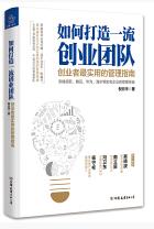 如何打造一流创业团队pdf电子书