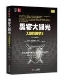 黑客大曝光原书第3版pdf在线试读高清版