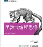 函数式编程思维pdf电子版免费版