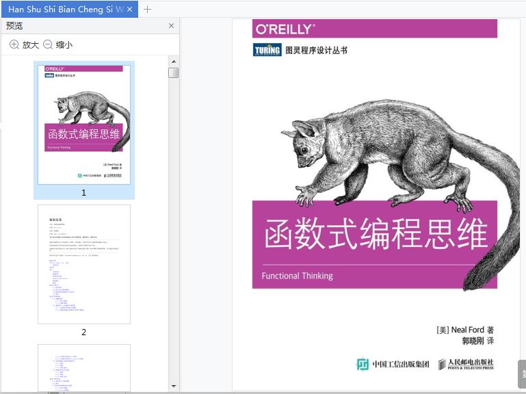 函数式编程思维pdf电子版截图0