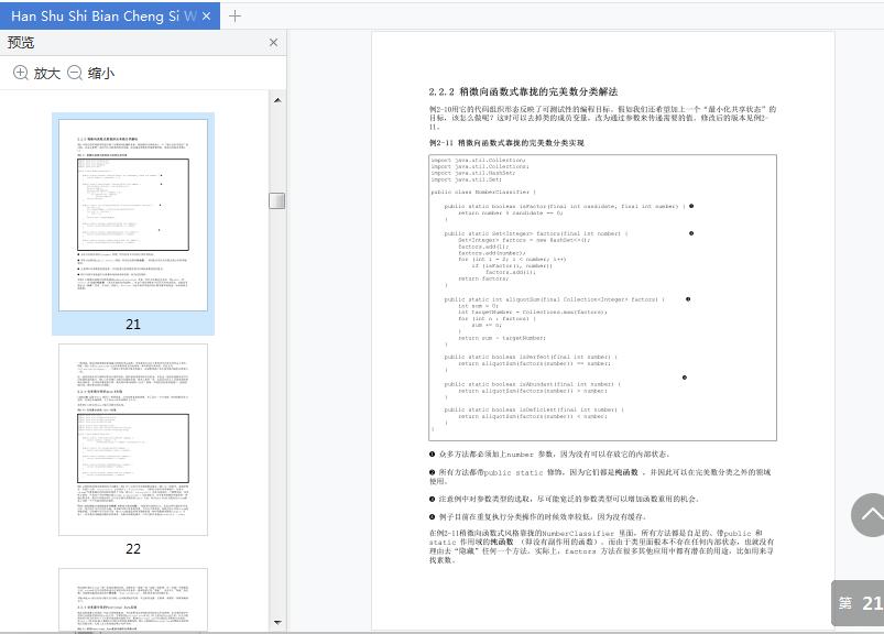 函数式编程思维pdf电子版截图1