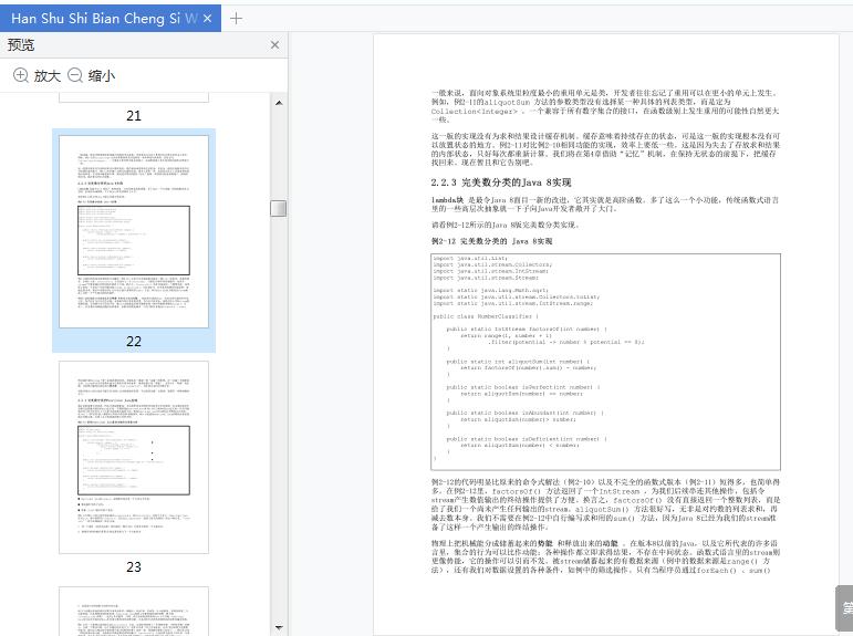函数式编程思维pdf电子版截图2