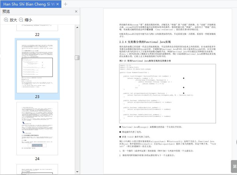 函数式编程思维pdf电子版截图3