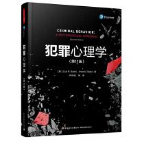 犯罪心理学第11版在线李玖瑾免费阅读