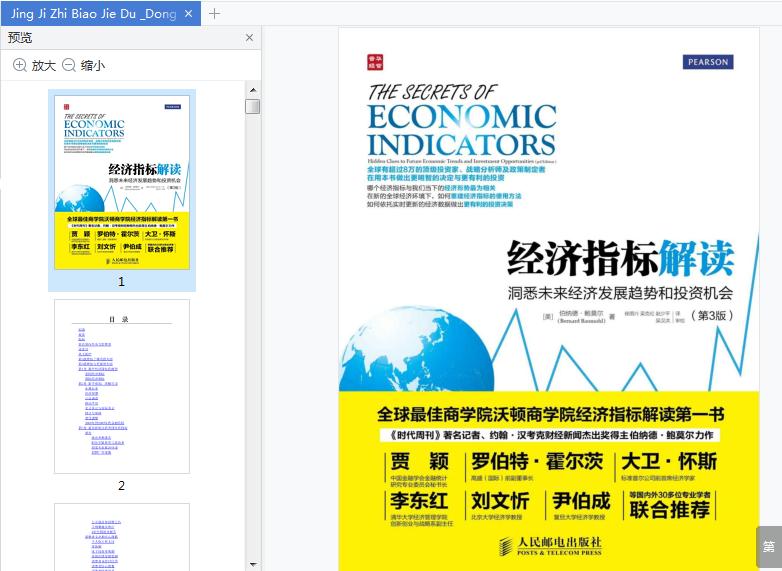 经济指标解读第三版pdf截图0