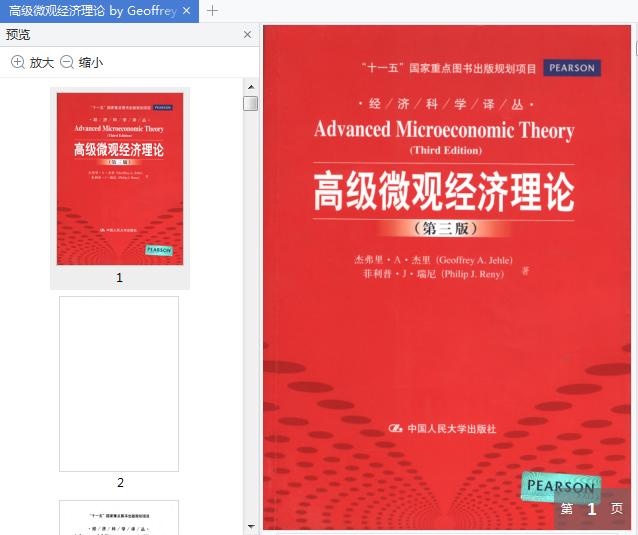 高级微观经济理论第三版pdf中文版免费阅读截图0