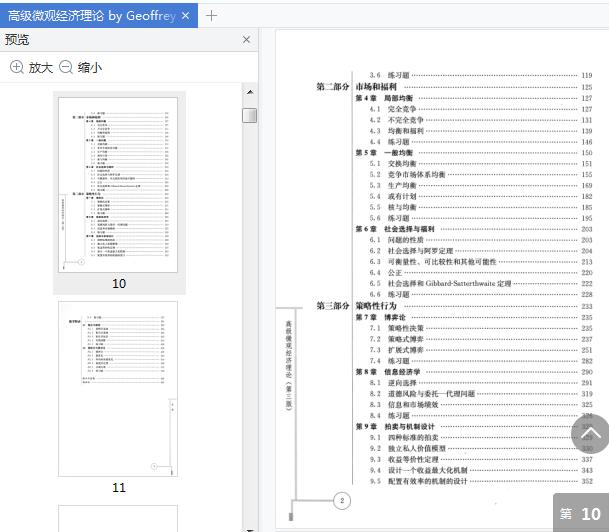 高级微观经济理论第三版pdf中文版免费阅读截图1