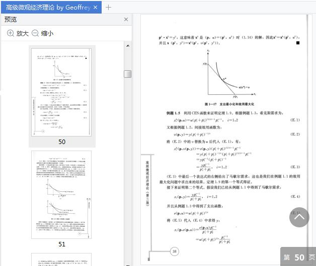 高级微观经济理论第三版pdf中文版免费阅读截图2