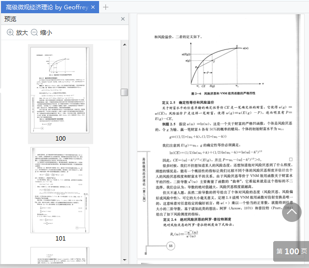 高级微观经济理论第三版pdf中文版免费阅读截图3