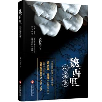 魏西里探案集贰拾柒PDF电子书免费下载