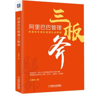 阿里巴巴管理三板斧王建和PDF电子书下载免费版