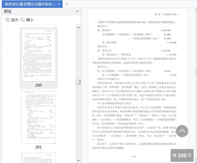 政府会计基本理论与操作实务pdf在线阅读截图1