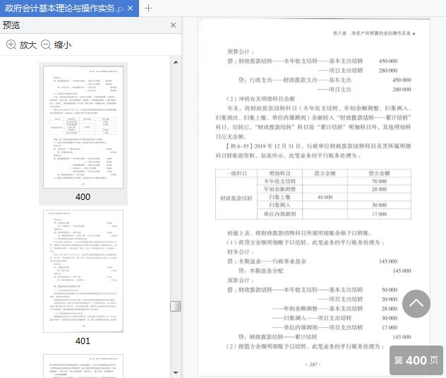 政府会计基本理论与操作实务pdf在线阅读截图3