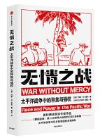 无情之战全文pdf电子书