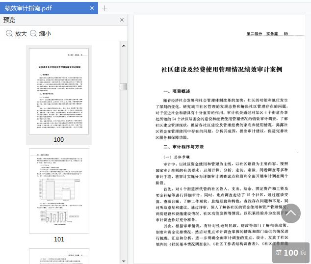 绩效审计指南pdf免费阅读截图1