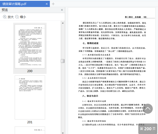 绩效审计指南pdf免费阅读截图2