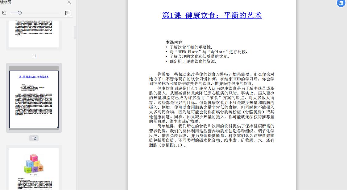 健身饮食手册(第2版)PDF电子书下载截图0