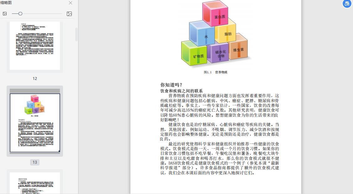 健身饮食手册(第2版)PDF电子书下载截图1