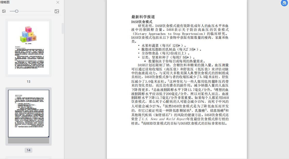 健身饮食手册(第2版)PDF电子书下载截图2