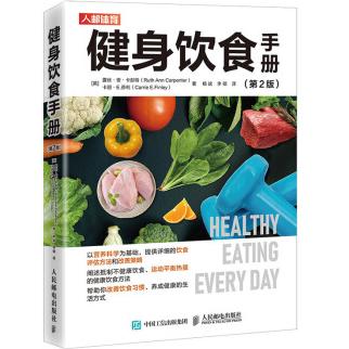 健身饮食手册(第2版)PDF电子书下载完整版