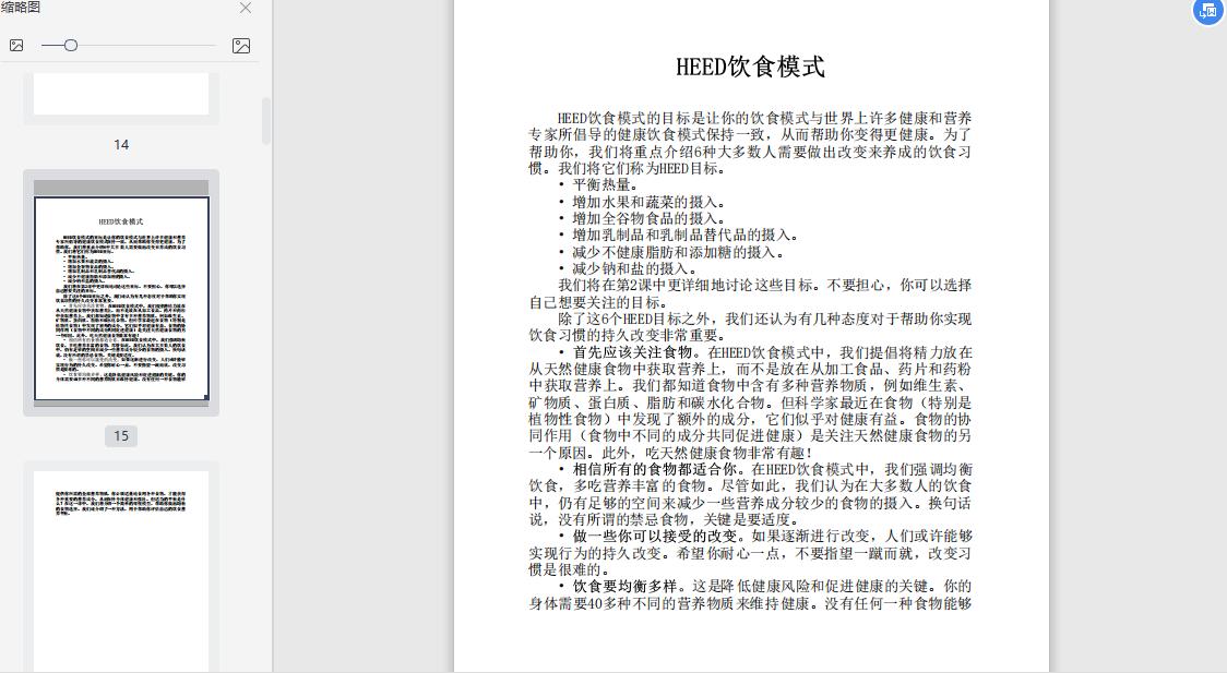 健身饮食手册(第2版)PDF电子书下载截图3
