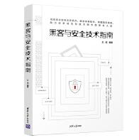 黑客与安全技术指南pdf免费在线阅读