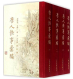 唐人轶事汇编pdf电子书