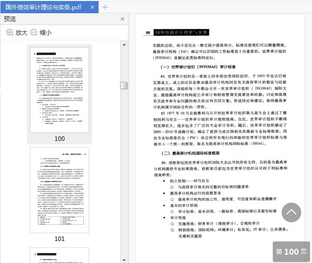 国外绩效审计理论与实务pdf免费阅读截图2