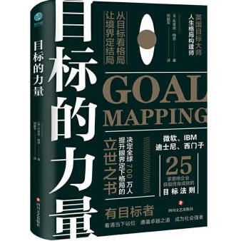 目标的力量:从目标看格局,让境界定结局PDF下载