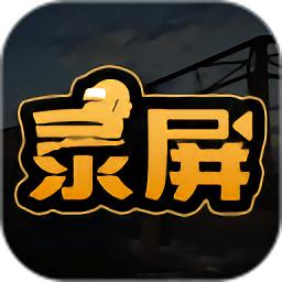 文影网络游戏录屏3.1.1最新版