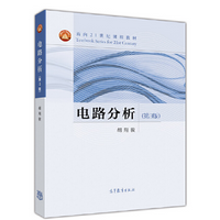 电路分析第3版胡翔骏pdf免费阅读