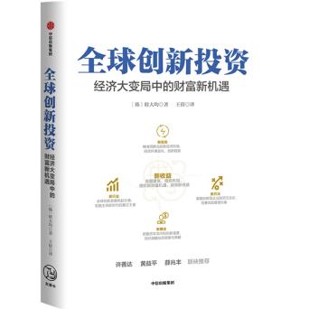 全球创新投资 经济大变局中的财富新机遇PDF下载