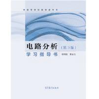 电路分析第3版学习指导书答案pdf在线阅读