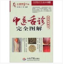 中医舌诊完全图解免费在线阅读高清全彩版