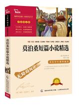 莫泊桑短篇小说精选集pdf在线试读
