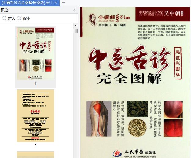 中医舌诊完全图解免费在线阅读截图0