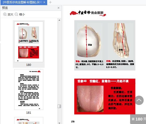 中医舌诊完全图解免费在线阅读截图2