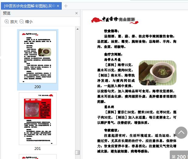 中医舌诊完全图解免费在线阅读截图3
