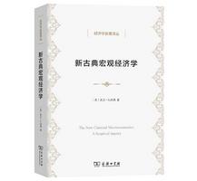 新古典宏观经济学在线阅读完整免费版
