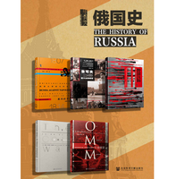 甲骨文・俄国史全5册电子版免费版