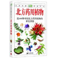 北方药用植物近600种中国北方药用植物的彩色图鉴免费阅读